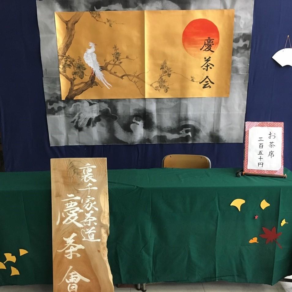 パンフレット用画像(慶茶会)