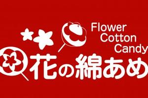 flowercotton_2color02